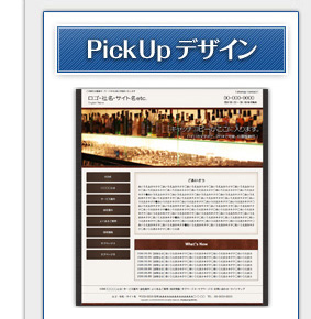 PickUpデザイン