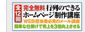 全12回 完全無料 行列のできるホームページ制作講座 WEB担当者必見のメール講座 簡単な仕掛けで売上を3倍向上させる