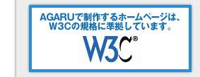 AGARUで制作するホームページは、W3Cの規格に準拠しています。